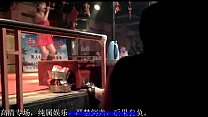 Chinese Striptease 1