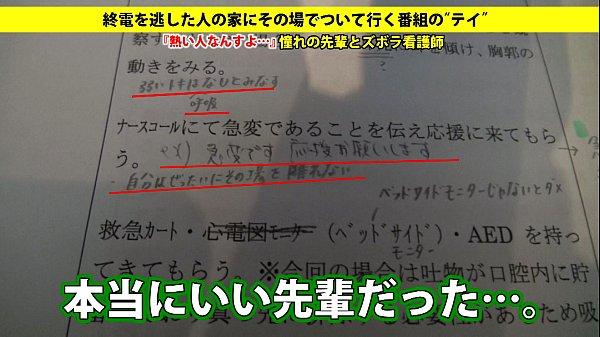 ちっぱいな川上奈々美が、某番組のオマージュ企画で、たっぷり背面座位はハメまくり!川上奈々美