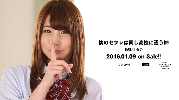 JKのお姉ちゃん『長谷川るい』をセフレにして毎日セックス三昧!!