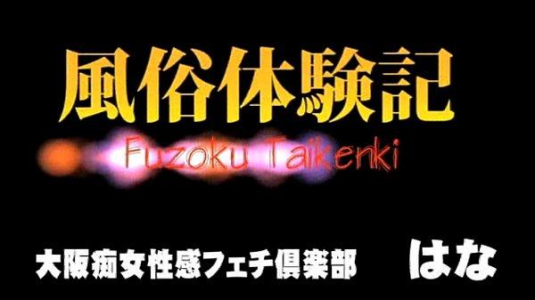 [盗撮]大阪のセクシーお姉さんです!梅田の風俗をルポ!風俗盗撮動画です! |