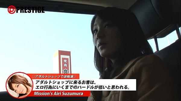 【鈴村あいり(すずむらあいり)】ビデオ店で男性客をフェラ抜き