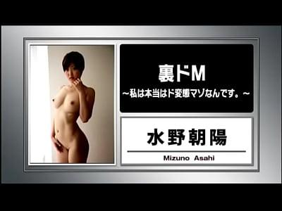 【水野朝陽】裏ドM。巨乳を攻められて荒れ狂うエロさ! by – eroticjp.club – fVCTQPzv