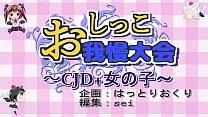 カテゴリー:コスプレ サイト:XVIDEO  名前:---- タイトル:サンプル「おしっこ我慢大会?CJD +女の子?」東方おしっこ